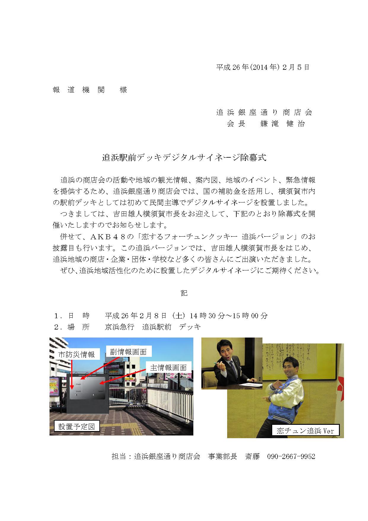 追浜駅前デッキデジタルサイネージ報道発表s
