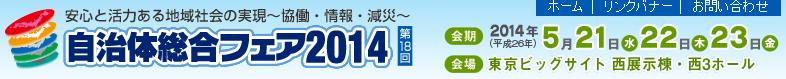 自治体総合フェア2014